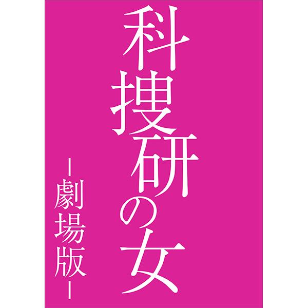 シナリオ風ノート(科捜研の女 -劇場版-)