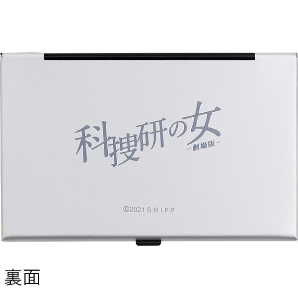 名刺ケース(科捜研の女 -劇場版-)