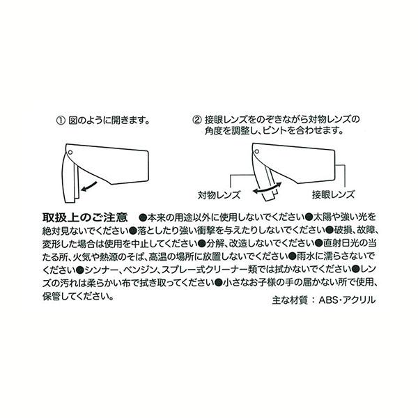 【仮面ライダーセイバーファイナルステージオリジナル】オペラグラス