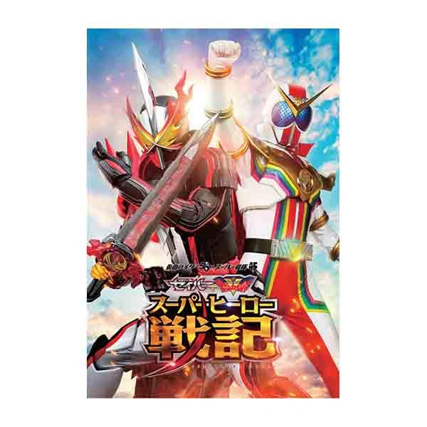 DVD付きパンフレット【スーパーヒーロー戦記】