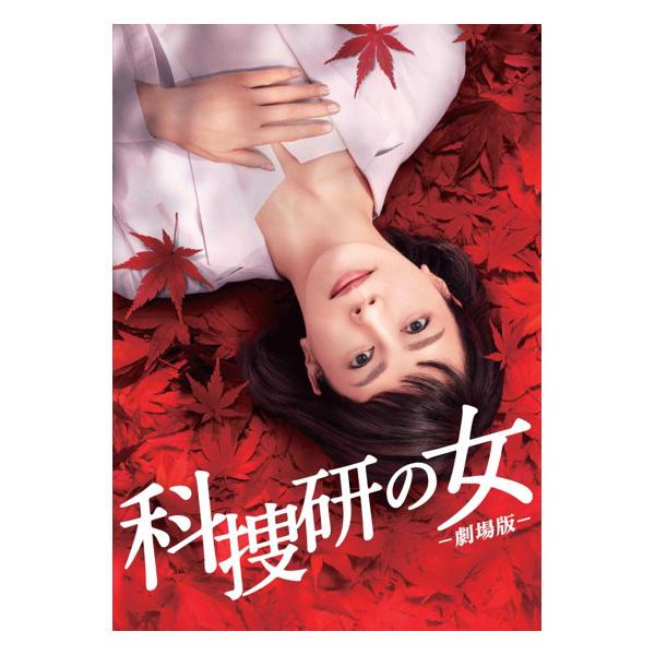 パンフレット(科捜研の女 -劇場版-)