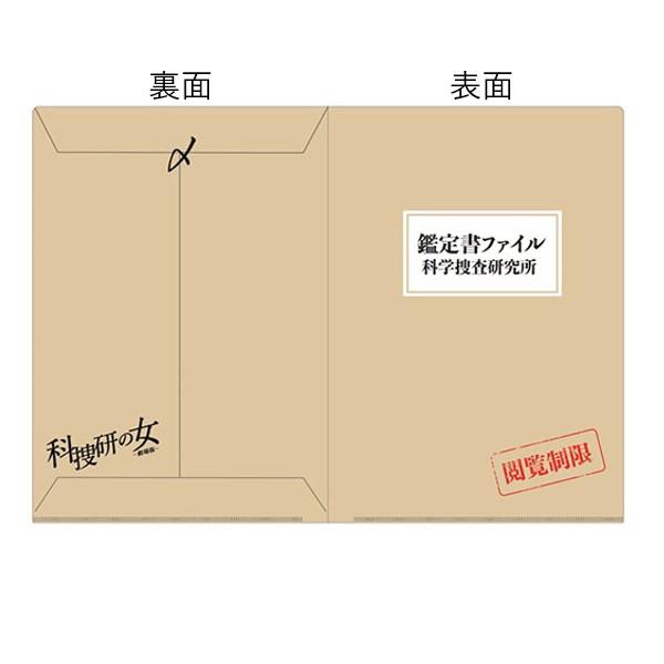 ダブルポケットファイル(科捜研の女 -劇場版-)