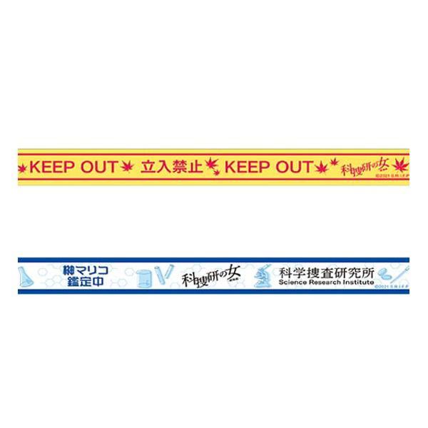 マスキングテープ2個セット(科捜研の女 -劇場版-)