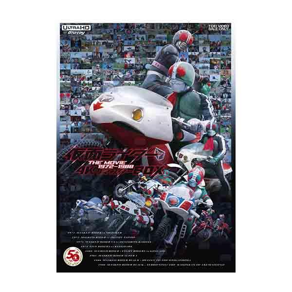 ※第2次※【TTFC会員限定】【受注販売】【会員特典付き】仮面ライダー THE MOVIE 1972-1988 4KリマスターBOX(4K ULTRA HD Blu-ray & Blu-ray Disc 4枚組)