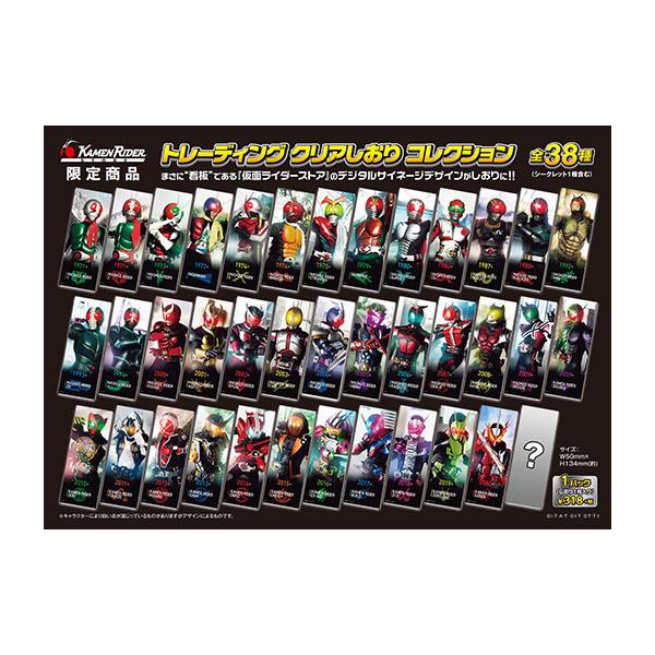 【仮面ライダーストア】トレーディングクリアしおりコレクション(全38種)<オールライダー>