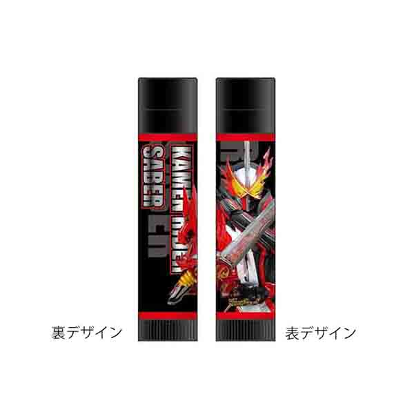 【仮面ライダーストア】リップクリーム セイバー ハーバルミント