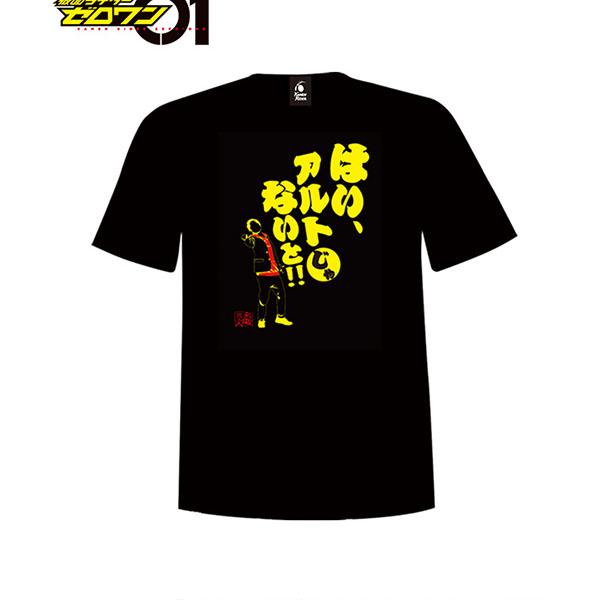 【仮面ライダーストア】アルトじゃないと!!TシャツL<仮面ライダーゼロワン>