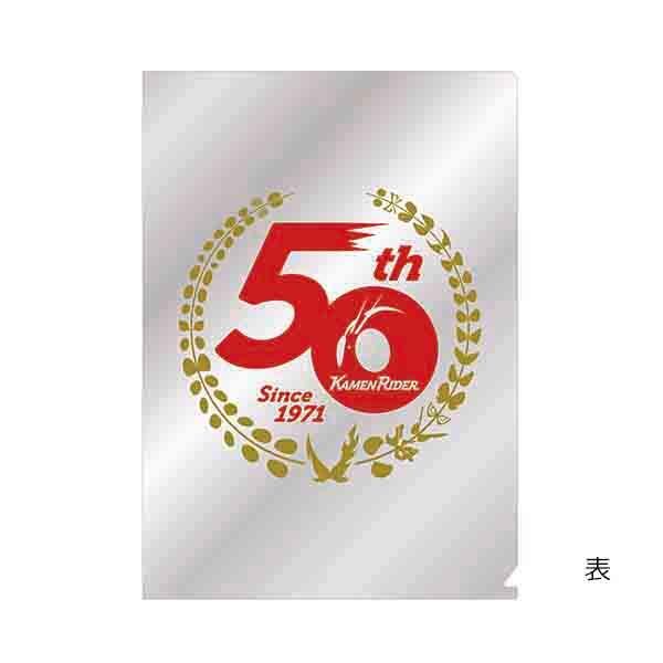 【仮面ライダーストア】仮面ライダー生誕50周年記念ロゴ 2ポケットメタリッククリアファイル<オールライダー>